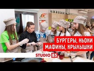 Американская тарелка - Кулинарное ШОУ в STUDIO85