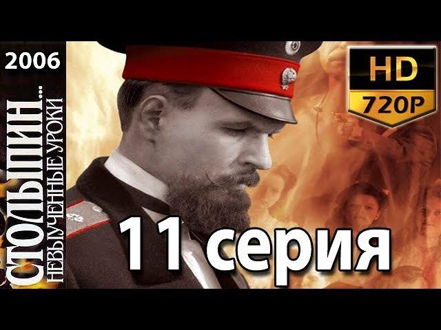 Столыпин Невыученные уроки 11 серия из 14 Исторический сериал драма 2006