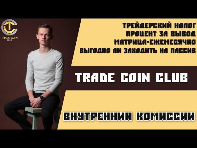 Внутрении комиссии TradeCoinClub Полный обзор Выгодно ли заходить на пассив