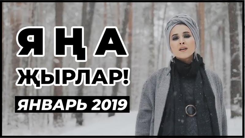НОВЫЕ ТАТАРСКИЕ ПЕСНИ ЯНВАРЬ 2019 ЯҢА ҖЫРЛАР