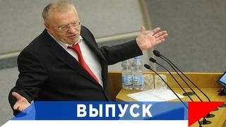 Жириновский: Деньги дадут перед выборами в 2023!