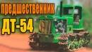 Предшественник ДТ-54 Гусеничный трактор СХТЗ-НАТИ
