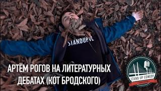 Артём Рогов на литературных дебатах