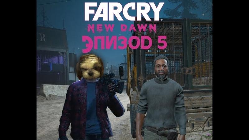 Священник с дробовиком и баба Крот Far Cry New Dawn Серия № 5