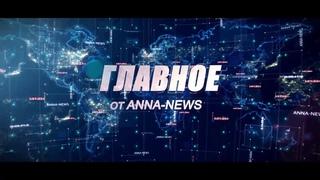 Столкновения между сирийскими и турецкими войсками    ГЛАВНОЕ от ANNA NEWS на вечер 29 октября 2019