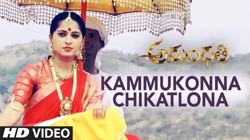 Kammukonna Chikatlona Full Video Song Arundhati Anushka Shetty Sonu Sood Telugu Songs