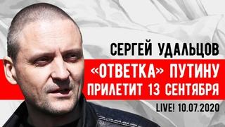 LIVE! Сергей Удальцов: «Ответка» Путину прилетит 13 сентября.