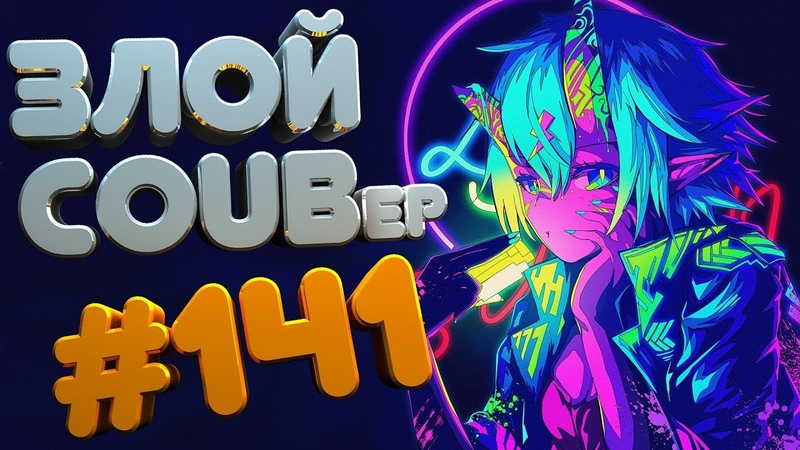 ЗЛОЙ BEST COUB Forever 141 anime amv gif mycoubs аниме mega coub coub