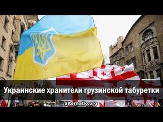 Андрей Ваджра. Украинские хранители грузинской табуретки . (№ 62)