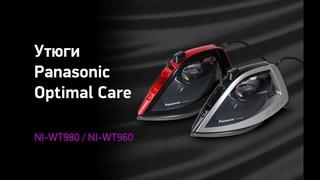 Утюги Panasonic Optimal Care NI-WT980 / NI-WT960