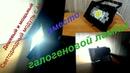 Светодиодный прожектор из галогенового