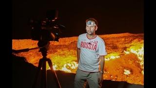 """""""Врата в АД"""". Газовый кратер в Дарвазу, Туркмения."""