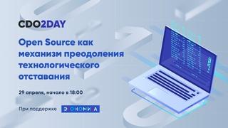 Open Source в России. Перезагрузка. Open Source как механизм преодоления технологического отставания