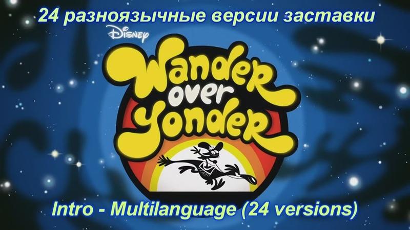 Вондер тут и там 24 разноязычные версии заставки Wander Over Yonder Intro Multilanguage