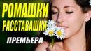 Красивый свежак! - РОМАШКИ РАССТАВАШКИ- Русские мелодрамы новинки 2021 смотреть онлайн