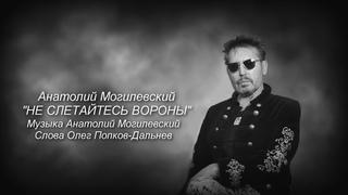 Анатолий Могилевский ''НЕ СЛЕТАЙТЕСЬ ВОРОНЫ'' New