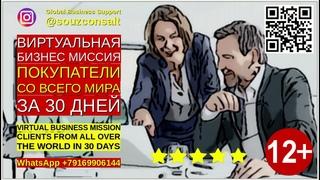 Бизнес миссия: Новые клиенты со всего мира на ваши товары за 30 дней. Виртуальная бизнес-миссия.