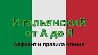 Итальянский от А до Я. Алфавит и правила чтения