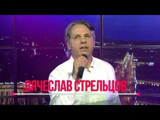 """Вячеслав СТРЕЛЬЦОВ - """"Круто"""""""