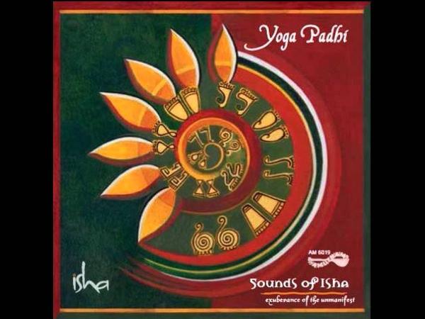 Sounds of Isha Amla Yoga Padhi