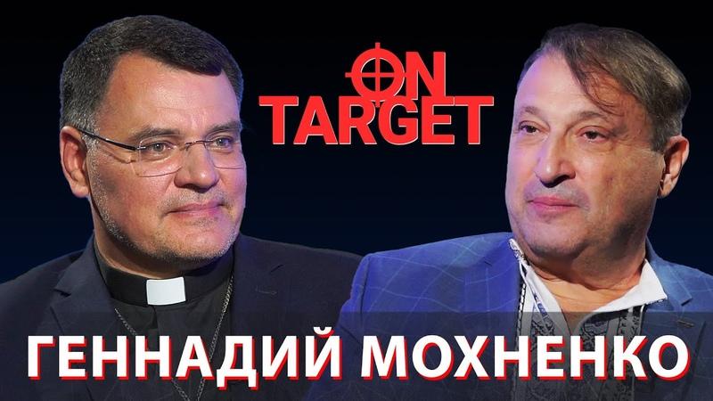 Геннадий Мохненко отец 35 детей протестант капеллан On Target с Гари Юрий Табах