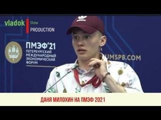 Даня Милохин на ПМЭФ 2021  Видео жесть
