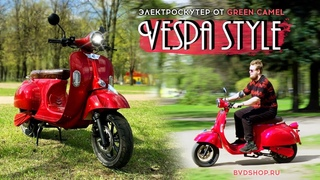 Электроскутер GreenCamel Vespa Style - обзор
