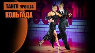 Танго, движение кольгада. А. Десятов М.Макаренко, урок 24