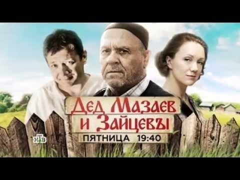 Дед Мазаев и Зайцевы Комедия фильмы 2015 Русские комедии фильмы
