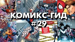 Комикс-Гид #29. The Amazing Spider-Man - сюжет оригинальной истории. (vol.5 #801-811)
