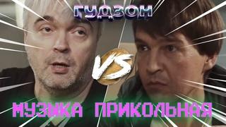 ГУДЗОН - Музыка прикольная (Official Lyric video | Картофельный Баттл)