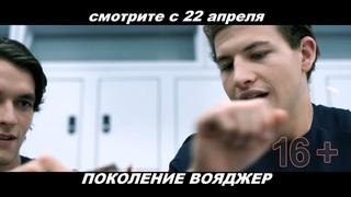 """Трейлер к фильму """"Поколение вояджер"""""""