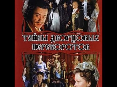 Тайны дворцовых переворотов 1 й фильм Завещание императора