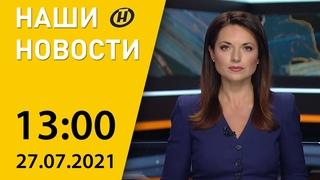 Наши новости ОНТ: переговоры Лукашенко с главой Курчатовского института, бунт мигрантов в Литве