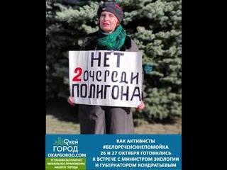 Как активисты #БелореченскНепомойка 26 и 27 октябр...
