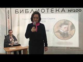 Валентин Серов и его модели