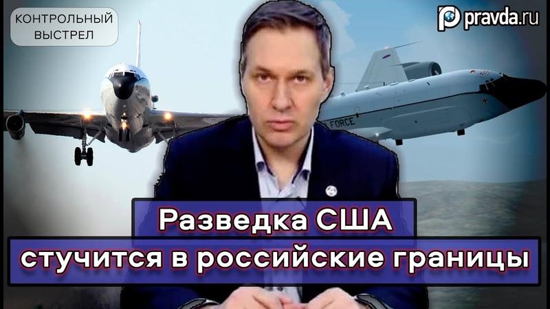 Разведка США стучится в российские границы