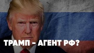 Трамп - ставленник русских спецслужб? | США ударят ракетами по Кубе | Парфёнов против Киселева