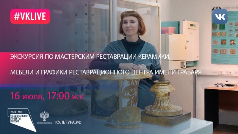 Экскурсия помастерским реставрации керамики мебели играфики Реставрационного центра имени Грабаря