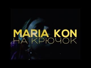 MARIA KON - На крючок