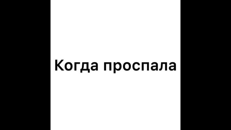 Видео от Виктории Воронковой