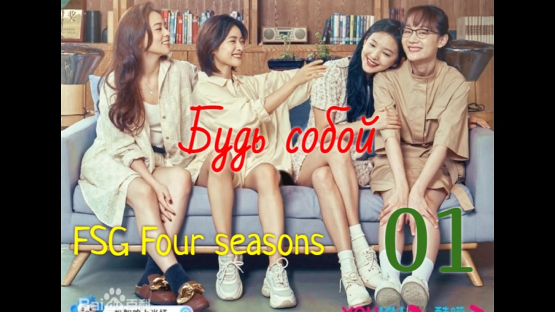 Будь собой Эпизод 1 FSG Four seasons