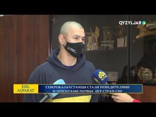 Видео от QYZYLJAR TV / Қызылжар телеарнасы