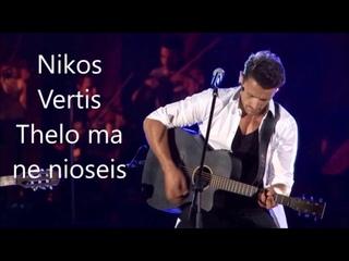 Nikos Vertis-Thelo na me nioseis