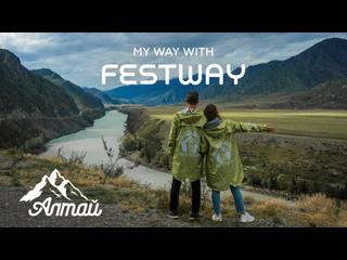 Алтай 2020 с FESTWAY(official aftermovie) - фильм о нашем новом проекте путешествия на Алтай