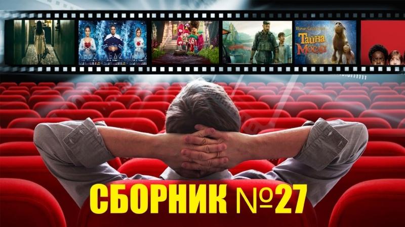 Кинозал Live Сборник №27