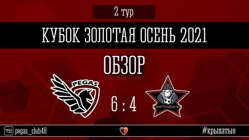 Обзор ФК Пегас Партизаны Кубок золотая осень 2021
