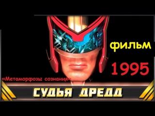 ФИЛЬМ со смыслом: Судья Дредд 1995 (3,7гб) Мечта ГЛОБАЛИСТОВ, город тюрьма, клонированные надзиратели