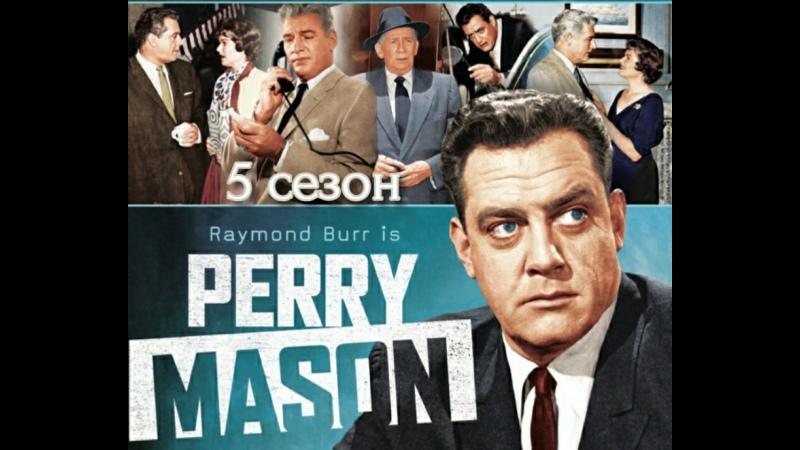 Перри Мэйсон 5 сезон 11 20 серии из 30 детектив США 1961 1962