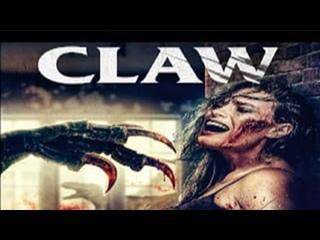КОГОТЬ (2021) CLAW (GRIFFE)